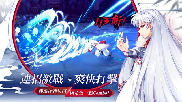 犬夜叉-奈落之戰(正版授權) poster