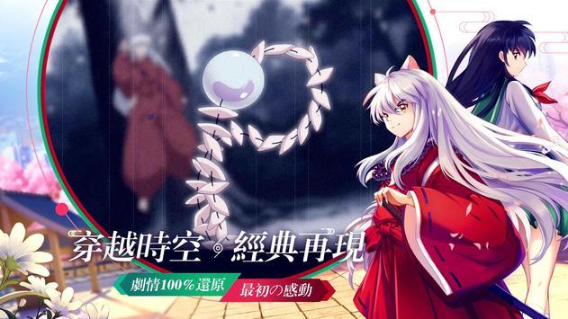 犬夜叉-奈落之戰(正版授權) screenshot 1