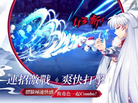 犬夜叉-奈落之戰(正版授權) screenshot 5