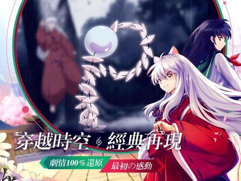 犬夜叉-奈落之戰(正版授權) screenshot 6