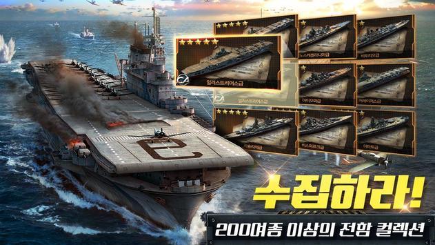 전함제국 screenshot 1