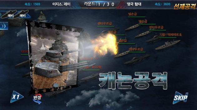전함제국 screenshot 20