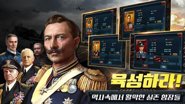 전함제국 screenshot 2