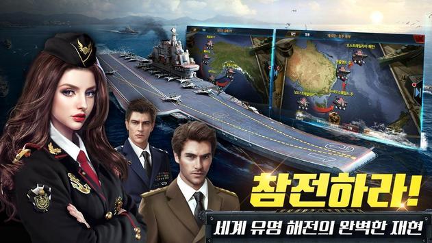 전함제국 screenshot 3