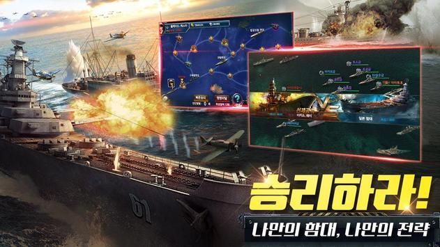 전함제국 screenshot 4