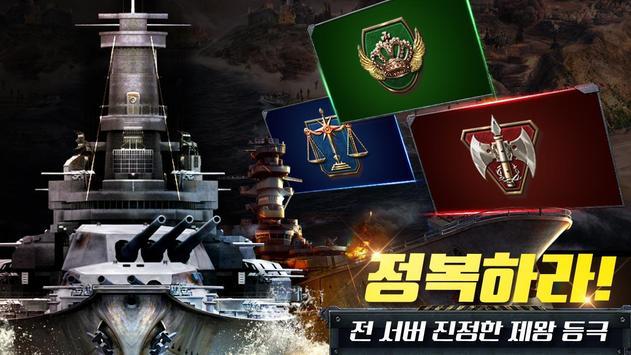 전함제국 screenshot 5