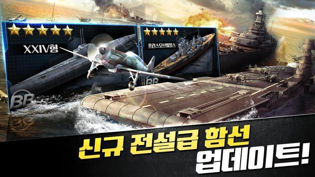 전함제국 screenshot 7