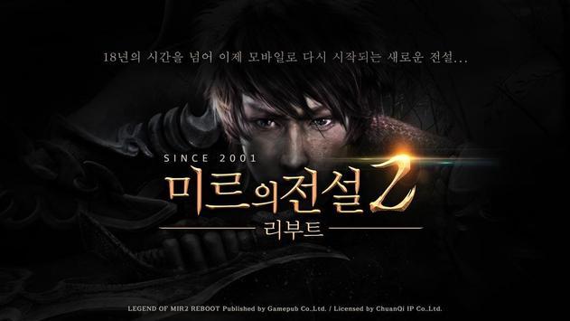 미르의전설2 리부트 पोस्टर