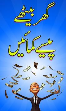 How to Earn Money in Urdu poster