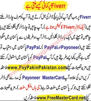 How to Earn Money in Urdu screenshot 1