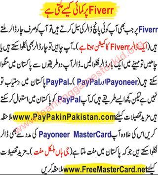 How to Earn Money in Urdu screenshot 4