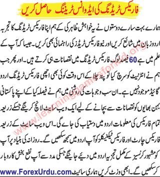 How to Earn Money in Urdu screenshot 5