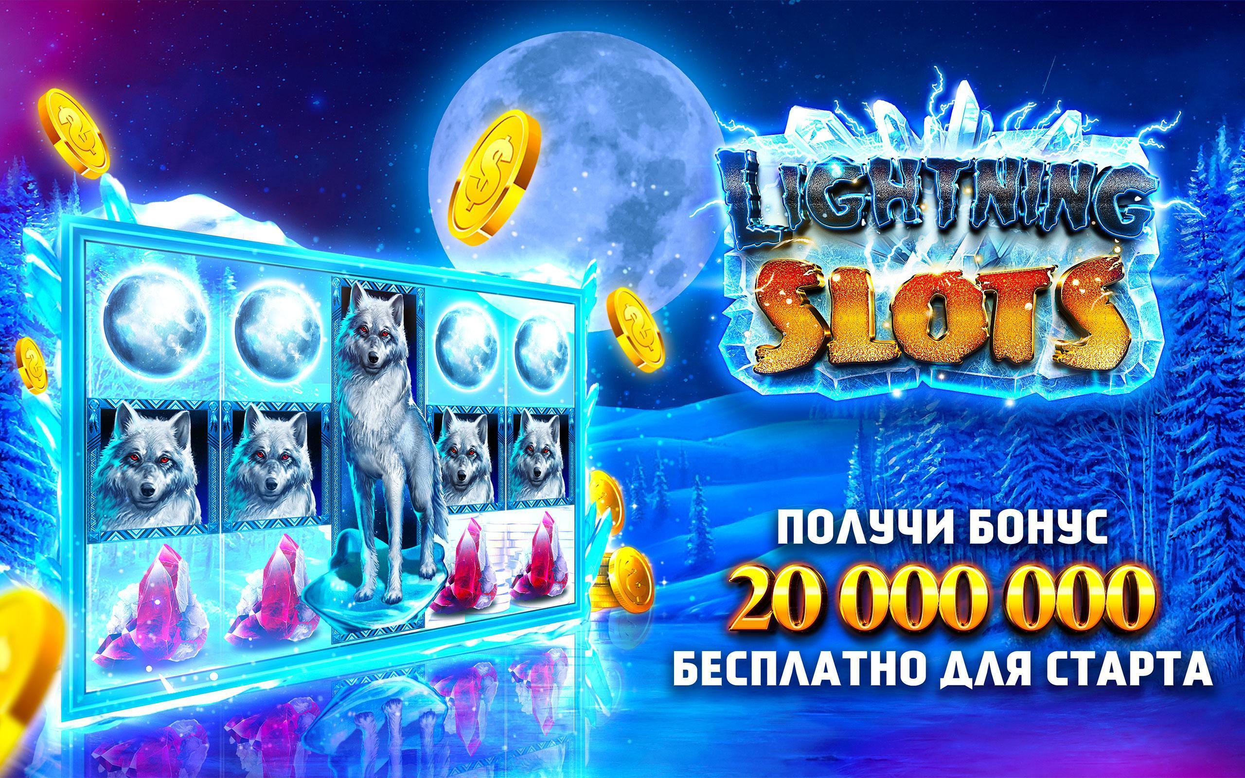 Игровые автоматы играть бесплатно в луны продажа игровых автоматов цена