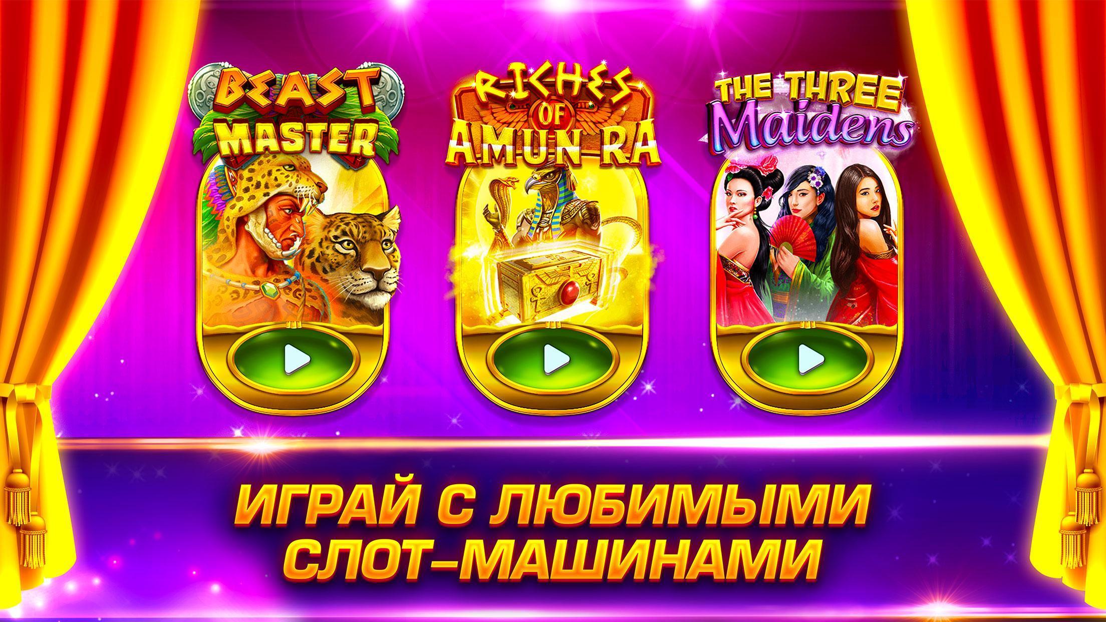 Любимые слоты игровые автоматы бесплатно online казино бонусом за регистрацию