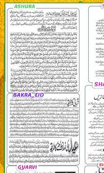 Urdu Calendar 2019 screenshot 1