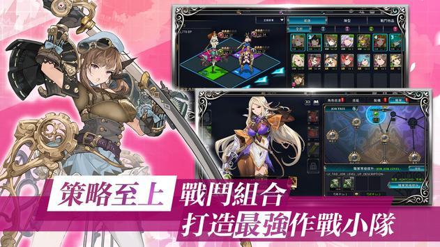 少女執行官 скриншот 4