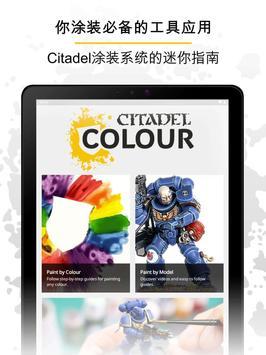 Citadel Colour 截图 5