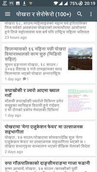 Ganthan - News from Pokhara screenshot 1