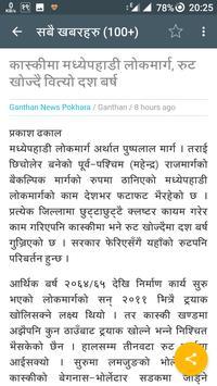 Ganthan - News from Pokhara screenshot 3
