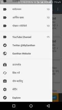 Ganthan - News from Pokhara screenshot 5