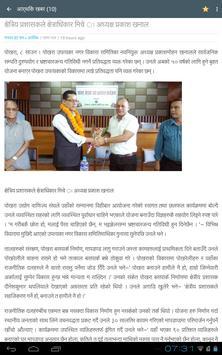 Ganthan - News from Pokhara screenshot 8
