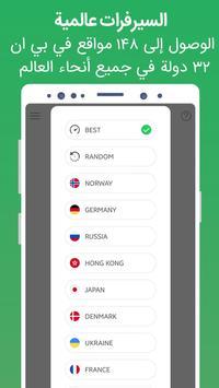 VPN مجاني - GreenNet Unlimited Hotspot VPN Proxy تصوير الشاشة 1