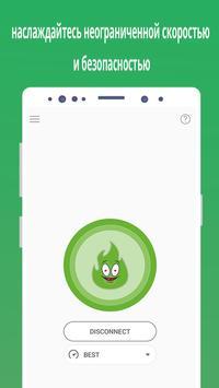 VPN Free - GreenNet Hotspot VPN и частный браузер скриншот 3