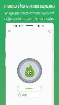 VPN Free - GreenNet Hotspot VPN и частный браузер постер