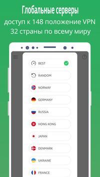 VPN Free - GreenNet Hotspot VPN и частный браузер скриншот 1