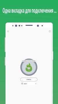 VPN Free - GreenNet Hotspot VPN и частный браузер скриншот 2