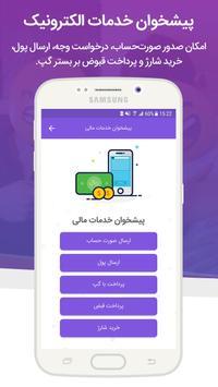 Gap Messenger screenshot 3
