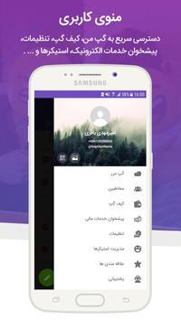 Gap Messenger screenshot 2