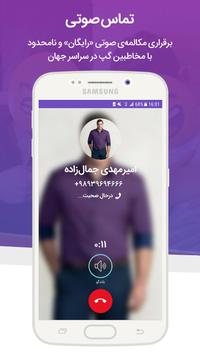 Gap Messenger screenshot 7