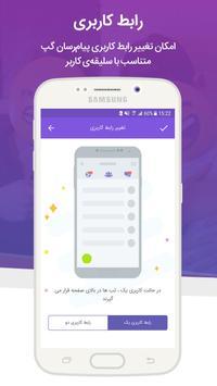 Gap Messenger screenshot 5