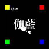 伽藍(garan) icon