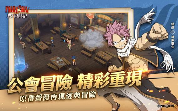 魔導少年:夥伴集結! скриншот 1