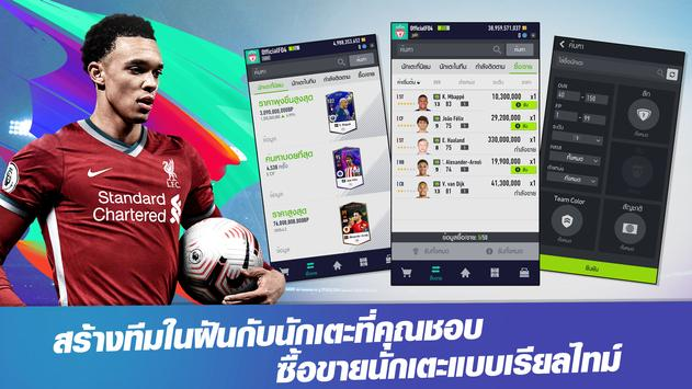 FIFA Online 4 M 스크린샷 3