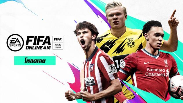 FIFA Online 4 M 포스터