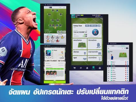 FIFA Online 4 M 스크린샷 6