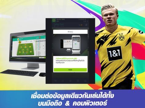 FIFA Online 4 M 스크린샷 9