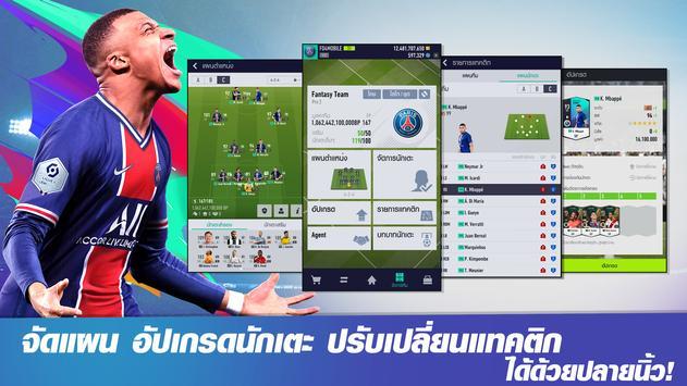 FIFA Online 4 M 스크린샷 1
