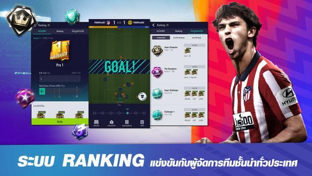 FIFA Online 4 M 스크린샷 2