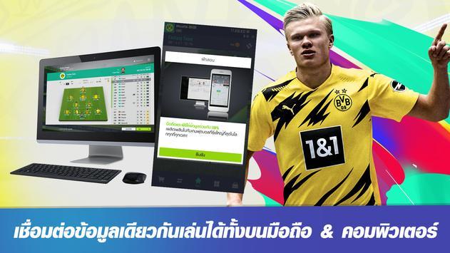 FIFA Online 4 M 스크린샷 4
