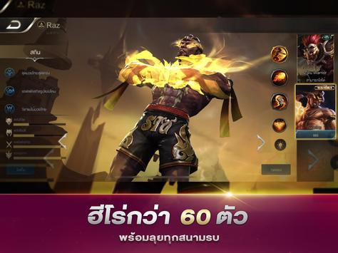 Garena RoV: Mobile MOBA screenshot 14