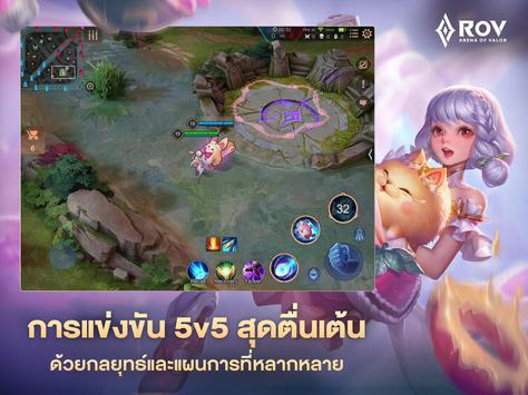 Garena RoV: Mobile MOBA screenshot 15