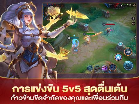Garena RoV: Mobile MOBA スクリーンショット 16
