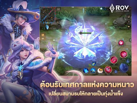 Garena RoV: RoV City screenshot 19