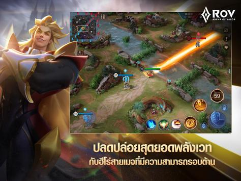 Garena RoV: Mobile MOBA screenshot 11