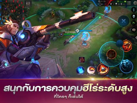 Garena RoV: Mobile MOBA screenshot 12