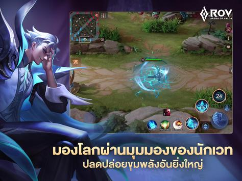 Garena RoV: Mobile MOBA screenshot 13